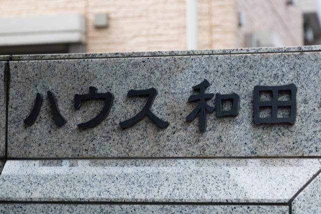 ハウス和田の看板
