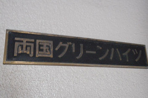 両国グリーンハイツ(墨田区亀沢)の看板