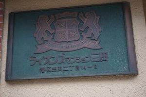 ライオンズマンション三田の看板