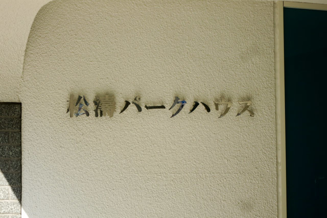 松濤パークハウスの看板