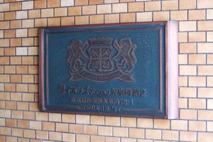ライオンズマンション矢来町第2の看板