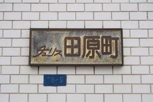 チュリス田原町の看板
