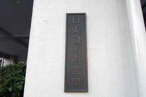 日東コーポ言問の看板