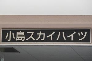 小島スカイハイツの看板
