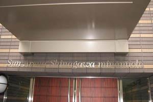 サンアリーナ品川南大井の看板