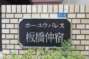 ホーユウパレス板橋仲宿の看板