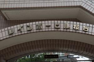 レインボーヒル桜台の看板