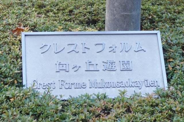 クレストフォルム向ヶ丘遊園の看板
