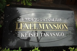レクセルマンション京成高砂の看板