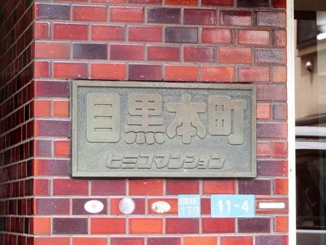 目黒本町ヒミコマンションの看板