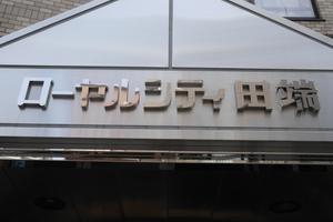 ローヤルシティ田端の看板