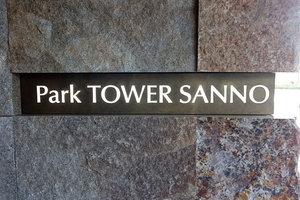 パークタワー山王の看板