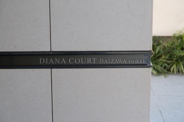ディアナコート代沢翠景の看板