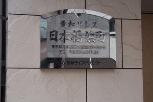 菱和パレス日本橋浜町の看板