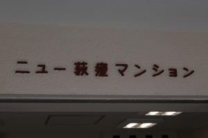 ニュー荻窪マンションの看板