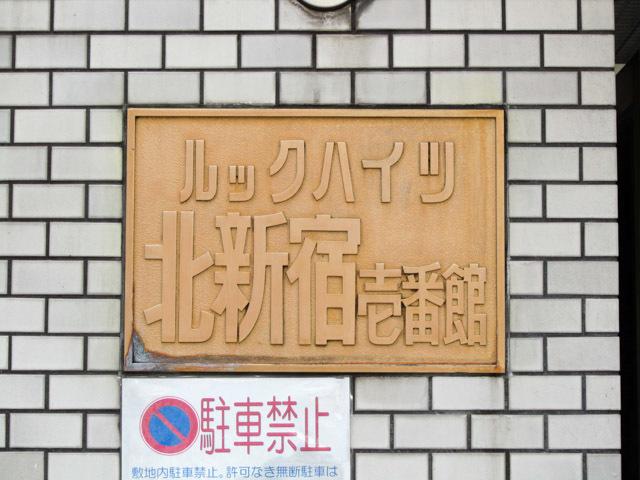 ルックハイツ北新宿1番館の看板