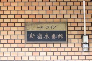 ニューライフ新宿参番館の看板