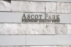 アスコットパーク日本橋浜町BISIKIの看板