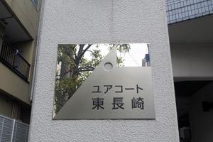 ユアコート東長崎の看板