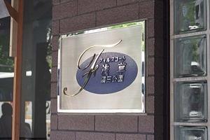フォルスコート浅草隅田公園の看板
