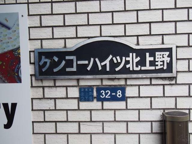 ケンコーハイツ北上野の看板