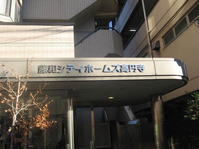 藤和シティホームズ高円寺の看板