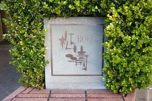 ロワイヤル松濤の看板