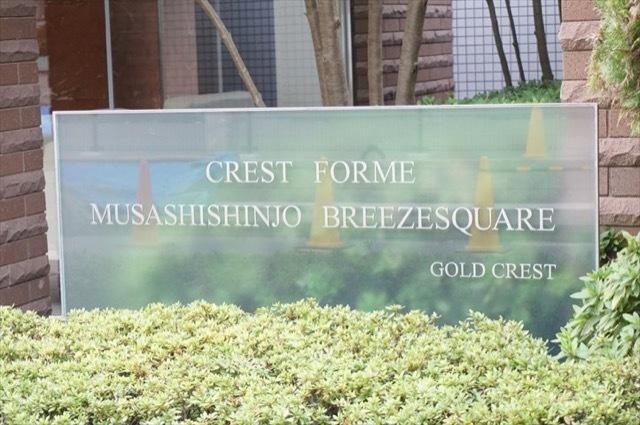クレストフォルム武蔵新城ブリーズスクエアの看板