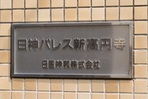日神パレス新高円寺の看板