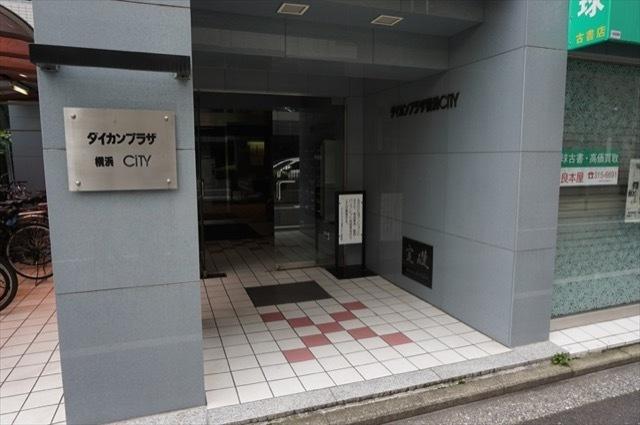 ダイカンプラザ横浜シティのエントランス