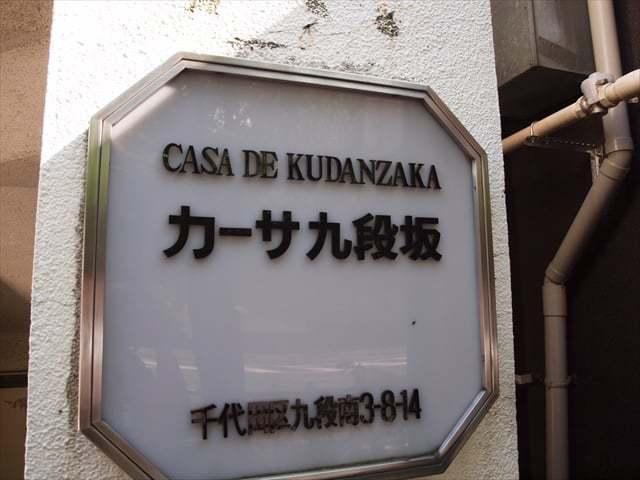 カーサ九段坂の看板