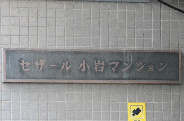 セザール小岩の看板