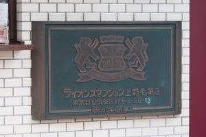 ライオンズマンション上野毛第3の看板