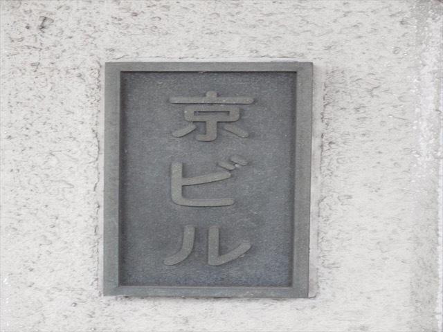 京ビルの看板
