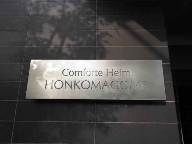 コンフォルテハイム本駒込の看板