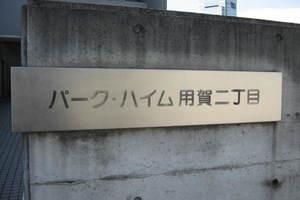 パークハイム用賀二丁目の看板