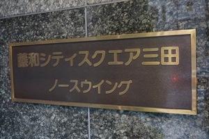 藤和シティスクエア三田(サウスウイング・ノースウイング)の看板