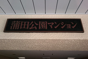 蒲田公園マンションの看板