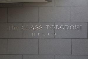 ザクラス等々力ヒルズの看板
