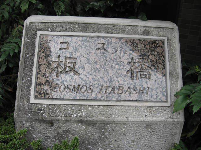 コスモ板橋の看板