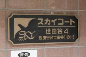 スカイコート世田谷第4の看板