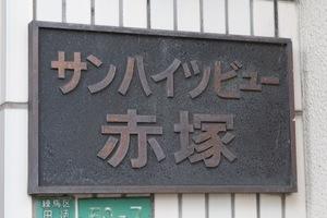 サンハイツビュー赤塚の看板
