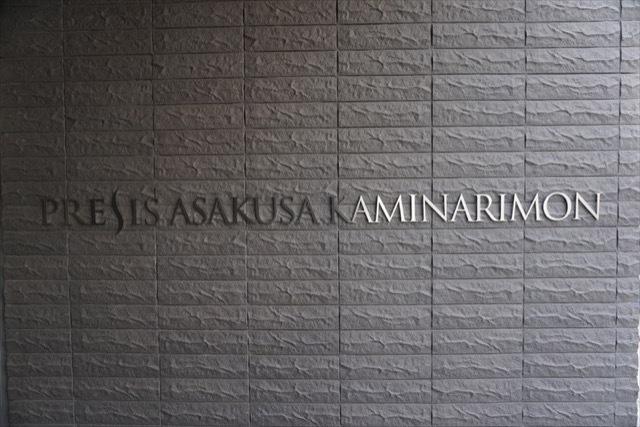 プレシス浅草雷門の看板