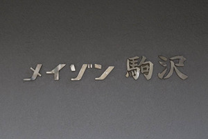 メイゾン駒沢の看板