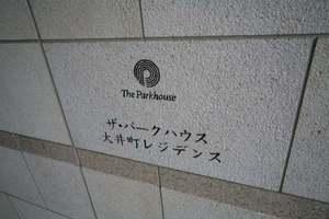 ザパークハウス大井町レジデンスの看板