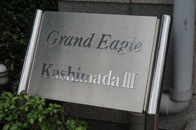 グランイーグル鹿島田3の看板