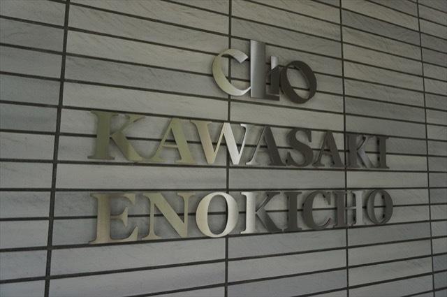 クリオ川崎榎町の看板