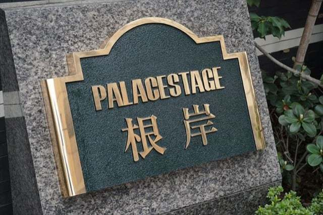 パレステージ根岸の看板