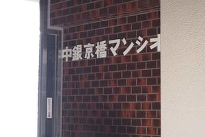 中銀京橋マンシオンの看板