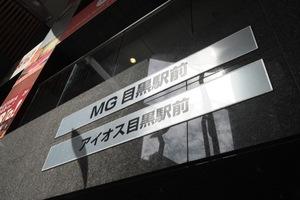 MG目黒駅前の看板